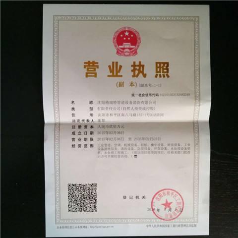 清洗地热-授权证书