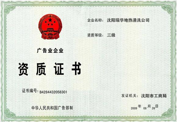 地热清洗-资质证书